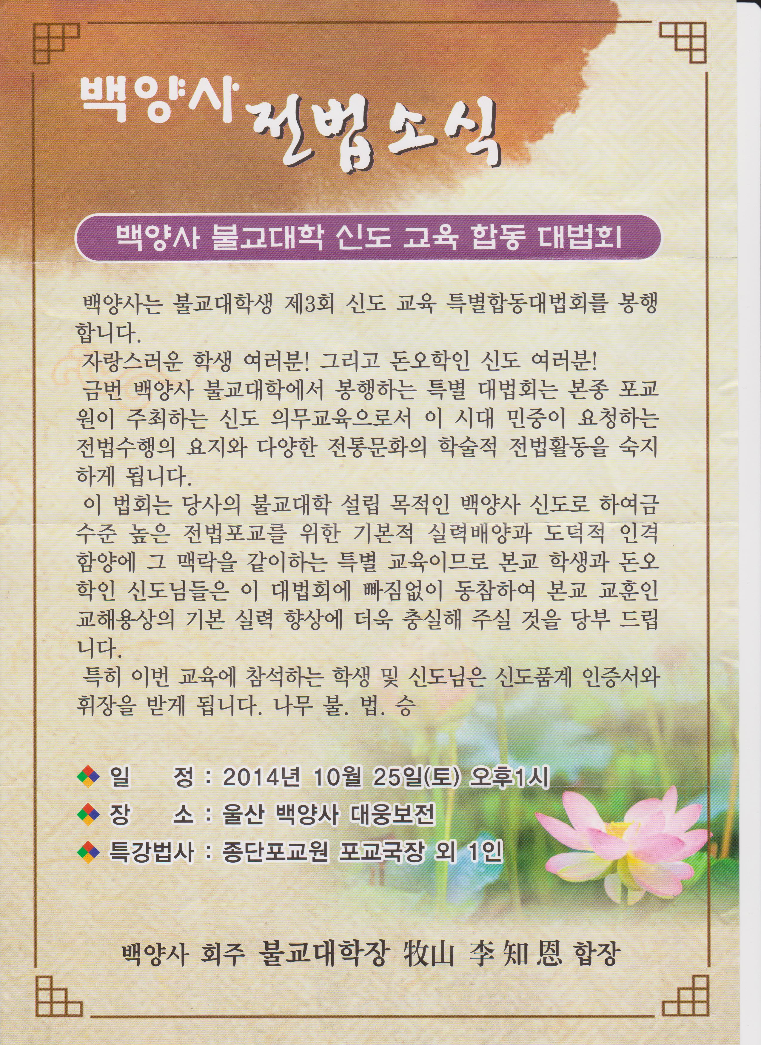 불교대학 신도교육.jpg